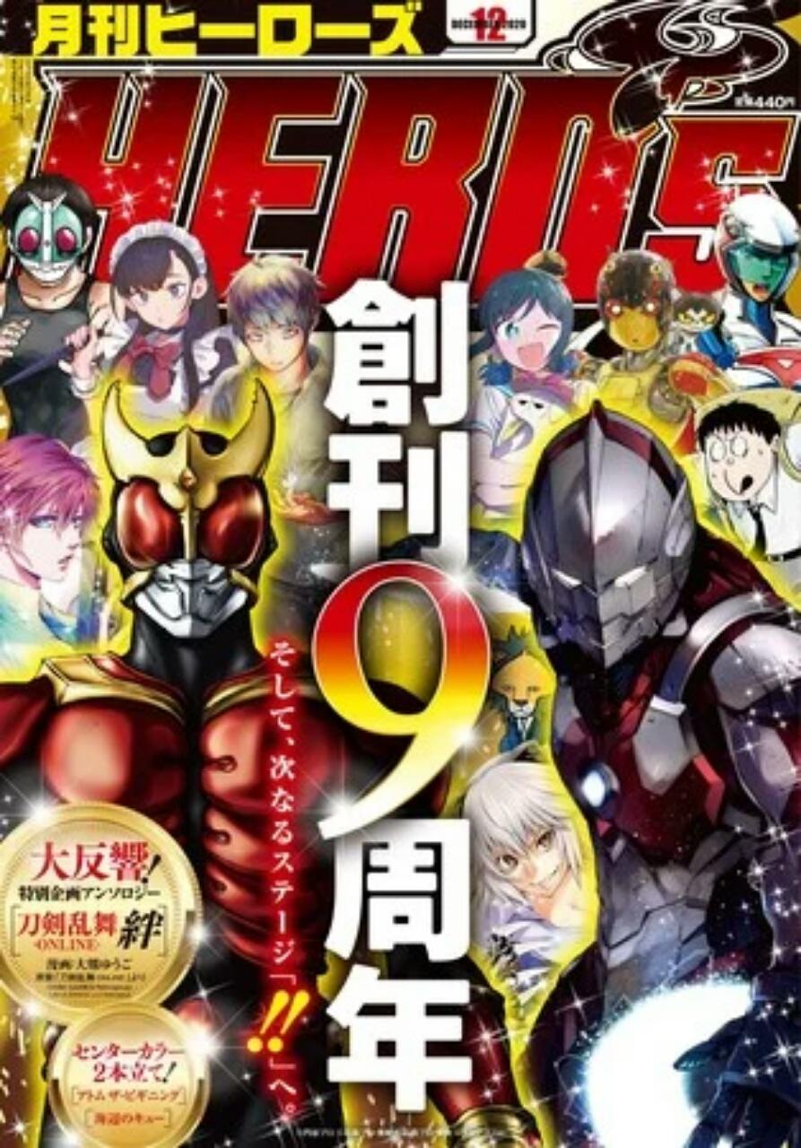Semua Manga di Majalah Monthly Hero's Pindah ke Situs Web Online 1