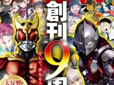 Semua Manga di Majalah Monthly Hero's Pindah ke Situs Web Online 10