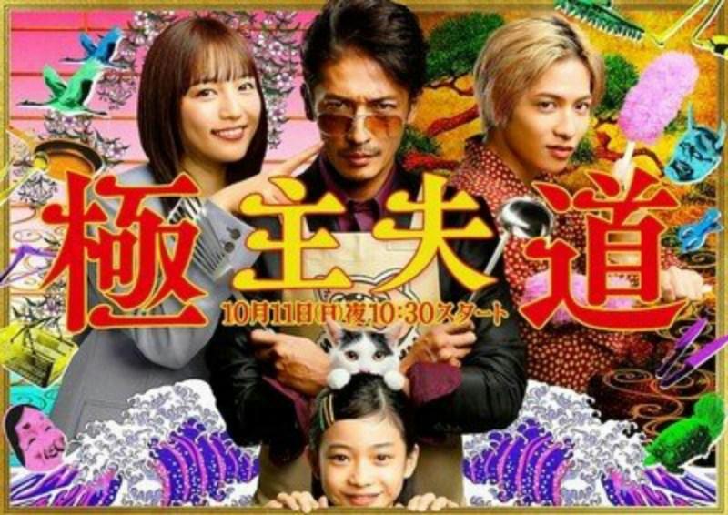 Kenjiro Tsuda Menarasikan Episode Keempat Live-Action The Way of the Househusband 1