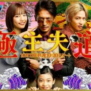 Kenjiro Tsuda Menarasikan Episode Keempat Live-Action The Way of the Househusband 26