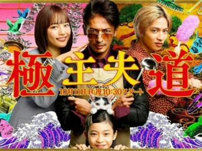 Kenjiro Tsuda Menarasikan Episode Keempat Live-Action The Way of the Househusband 40