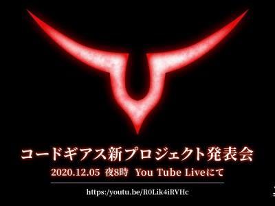 Anime Code Geass Baru Telah Diumumkan Untuk Dijadwalkan Awal Desember 39
