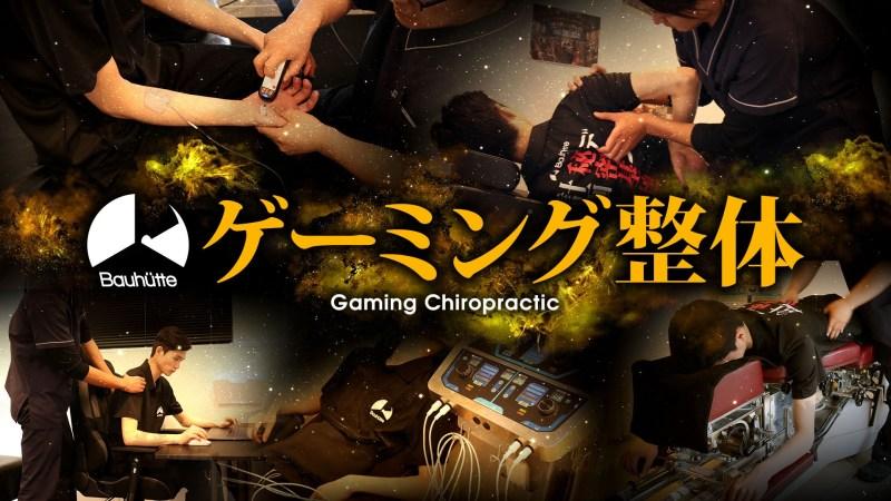 Jepang Kini Hadirkan Terapi Kiropraktik Untuk Para Gamer Membugarkan Tubuh 1