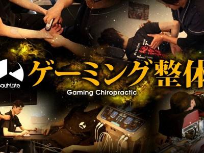 Jepang Kini Hadirkan Terapi Kiropraktik Untuk Para Gamer Membugarkan Tubuh 14