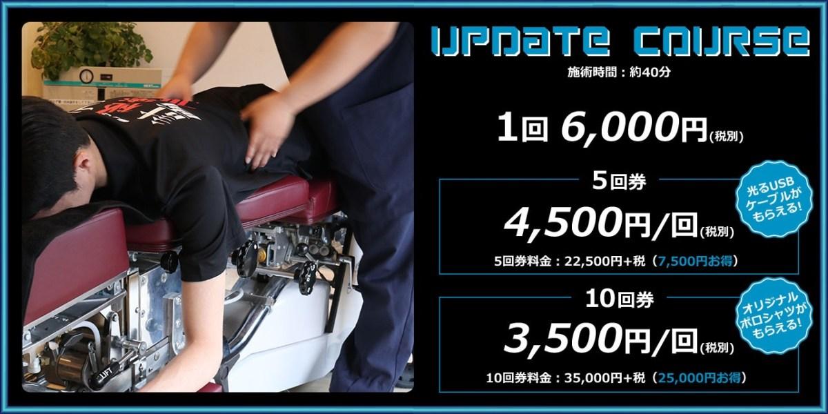 Jepang Kini Hadirkan Terapi Kiropraktik Untuk Para Gamer Membugarkan Tubuh 8
