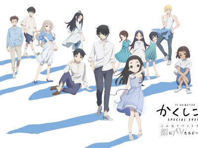 Anime TV Kakushigoto akan Mendapatkan sebuah Film Kompilasi Teatrikal 4