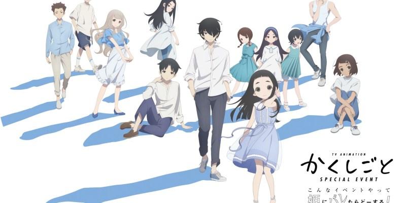 Anime TV Kakushigoto akan Mendapatkan sebuah Film Kompilasi Teatrikal 1