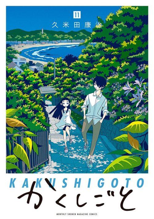 Anime TV Kakushigoto akan Mendapatkan sebuah Film Kompilasi Teatrikal 2
