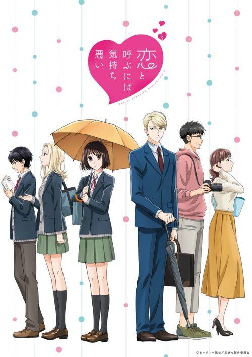 Anime Koi to Yobu ni wa Kimochi Warui Tayang Perdana pada April 2021 Mendatang 8