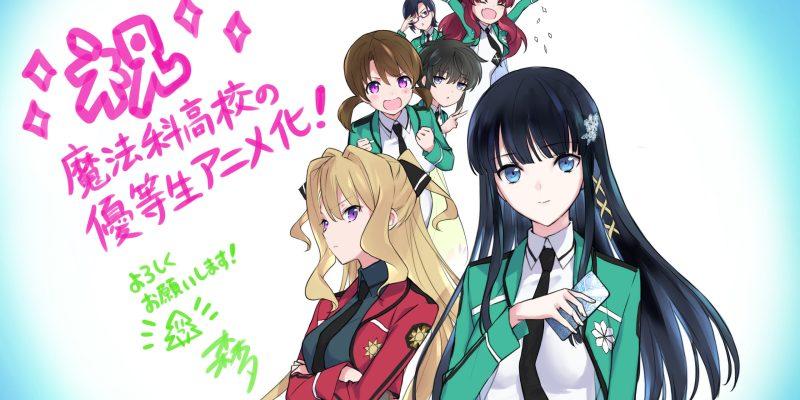Manga Mahouka Koukou no Yuutousei Dapatkan Adaptasi Anime TV pada 2021 Mendatang 1