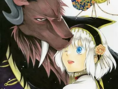 Manga Sacrificial Princess & the King of Beasts Dapatkan Anime TV 16