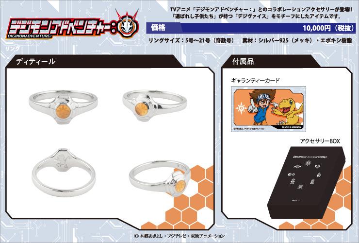 Pecinta Digimon Adventure? Wajib Beli Cincin Bermotif Digivice Ini! 2