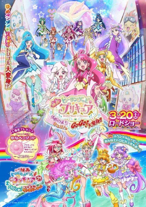 Anime Tropical-Rouge! Precure akan Mendapatkan Film Pendek yang Tayang Bersamaan dengan Film Healin' Good Precure 2