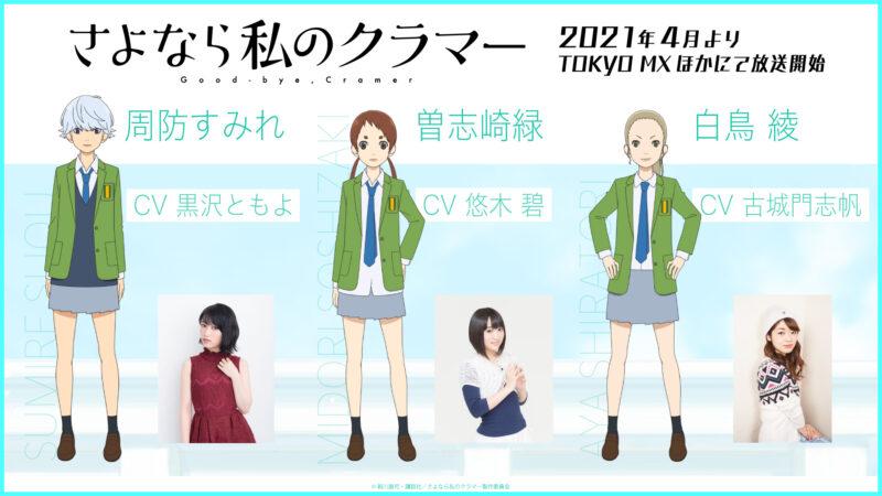 Anime Sayonara Watashi no Cramer Ungkap Para Pemeran Tambahan Sekaligus Menampilkan Visual Baru 2