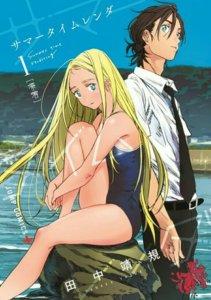 Manga Summer Time Rendering Berakhir dengan Pengumuman Anime, Proyek Live-Action yang Tengah Dikerjakan 2