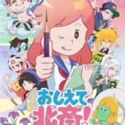 Video Klip Anime Oshiete Hokusai! Ungkap Lagu Pembuka dan Tanggal Debutnya 17