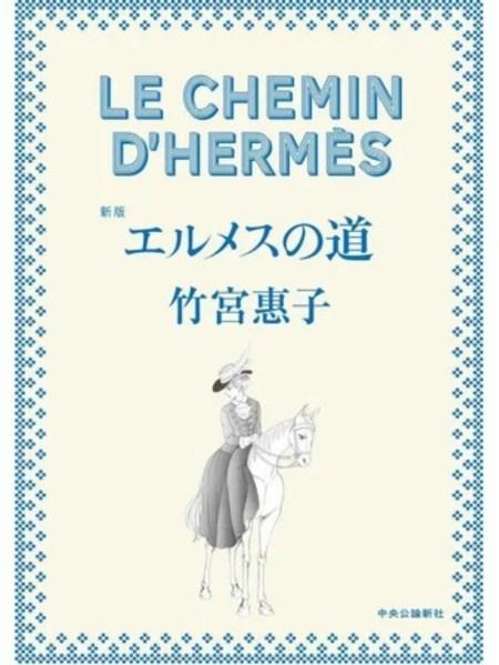 Keiko Takemiya Menulis Sekuel untuk Manga Sejarah Fashion Hermès no Michi 1