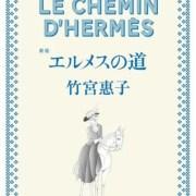 Keiko Takemiya Menulis Sekuel untuk Manga Sejarah Fashion Hermès no Michi 24