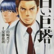 Jiro Ando Akan Mengakhiri Manga Shiroi Kyotō pada Bulan Maret 20