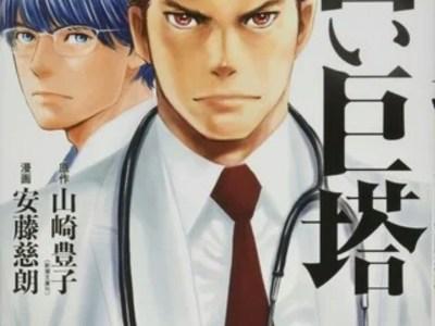 Jiro Ando Akan Mengakhiri Manga Shiroi Kyotō pada Bulan Maret 1