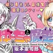 Kenshiro Sakamoto Meluncurkan Manga Yūcha to Maō 26