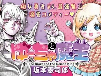 Kenshiro Sakamoto Meluncurkan Manga Yūcha to Maō 29