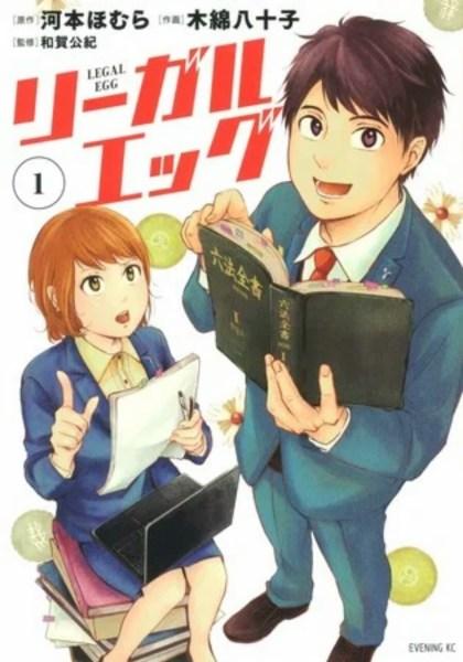 Manga Legal Egg Akan Berakhir pada Tanggal 9 Maret 1