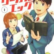 Manga Legal Egg Akan Berakhir pada Tanggal 9 Maret 9