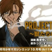 Manga Project Scard: Kemono-tachi no Seigi Karya Yui Kuroe Berakhir 7