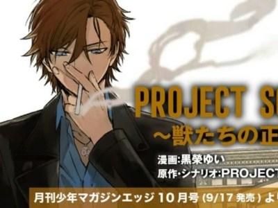 Manga Project Scard: Kemono-tachi no Seigi Karya Yui Kuroe Berakhir 24