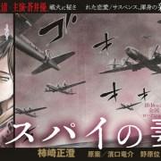 Masasumi Kakizaki akan Mengakhiri Manga Spy no Tsuma dalam Chapter Berikutnya 16