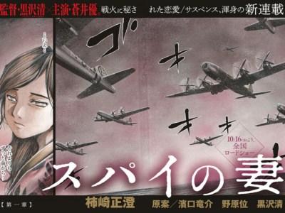 Masasumi Kakizaki akan Mengakhiri Manga Spy no Tsuma dalam Chapter Berikutnya 18