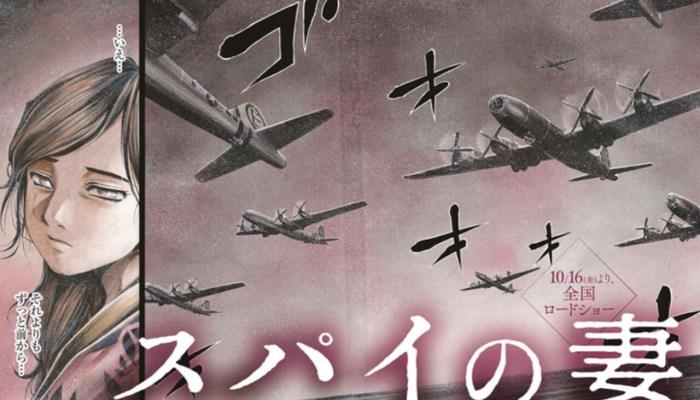 Masasumi Kakizaki akan Mengakhiri Manga Spy no Tsuma dalam Chapter Berikutnya 21