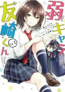 Manga Bottom-tier Character Tomozaki Mengakhiri Bagian Keduanya, Menampilkan Teaser Kelanjutannya 2