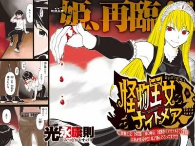 Manga Princess Resurrection Nightmare akan Berakhir pada Bulan Maret 1