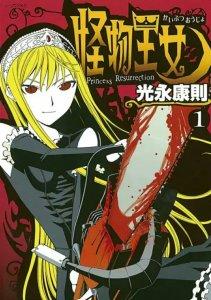 Manga Princess Resurrection Nightmare akan Berakhir pada Bulan Maret 3