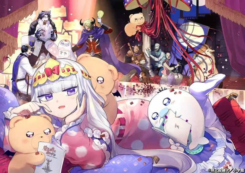 Maoujou de Oyasumi : Putri Yang Tidur Di Istana Raja Iblis? 1