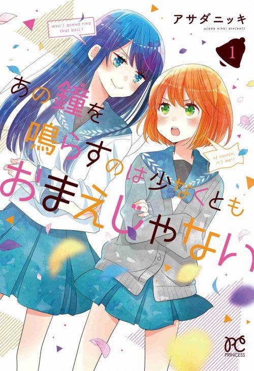 Manga Ano Kane wo Narasu no wa Sukunakutemo Omae ja nai akan Berakhir pada Bulan Maret 2