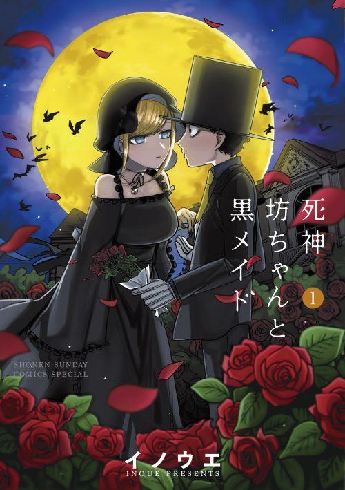 Manga Shinigami Bocchan to Kuro Maid Resmi Mendapatkan Adaptasi Anime TV 3