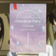 Fakta Unik Novel Goodbye Fairy, Penggemar Hyouka Wajib Tahu! 14
