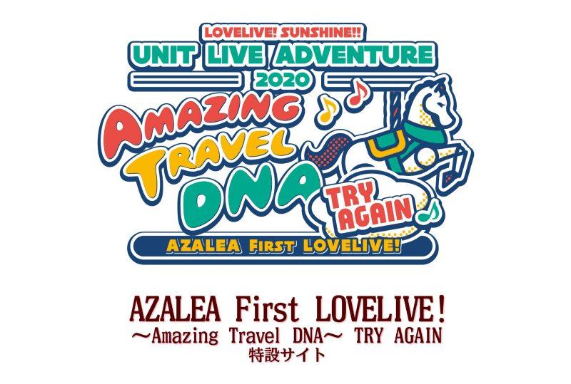 Konser Love Live! Sunshine!! ~Amazing Travel DNA~ TRY AGAIN Dibatalkan karena COVID-19 1