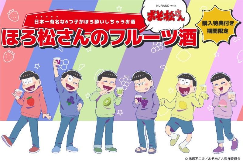 KURAND X Osomatsu-kun Hadirkan Varian Sake Baru Di Jepang! 1
