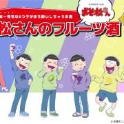 KURAND X Osomatsu-kun Hadirkan Varian Sake Baru Di Jepang! 16
