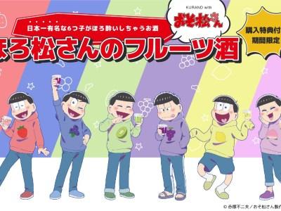 KURAND X Osomatsu-kun Hadirkan Varian Sake Baru Di Jepang! 4