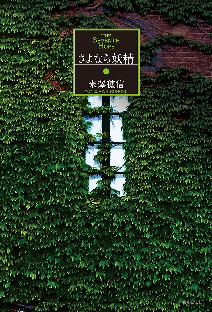 Fakta Unik Novel Goodbye Fairy, Penggemar Hyouka Wajib Tahu! 3
