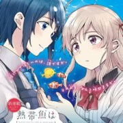 Manga A Tropical Fish Yearns for Snow akan Mengakhiri Serialisasinya pada Bulan Maret 4