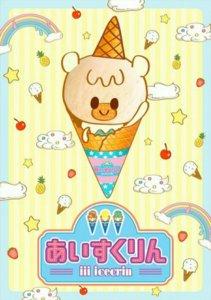 Tanggal Tayang Anime iii icecrin telah Diungkap melalui Video Promosi 2