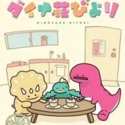 Anime Dinosaur Biyori Ungkap Seiyuu, Lagu Tema, dan Tanggal Debutnya dalam Video Promosi 5