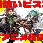 Novel Ringan Sabikui Bisco, tentang Petualangan Pasca Apokaliptik, Dapatkan Anime TV 9