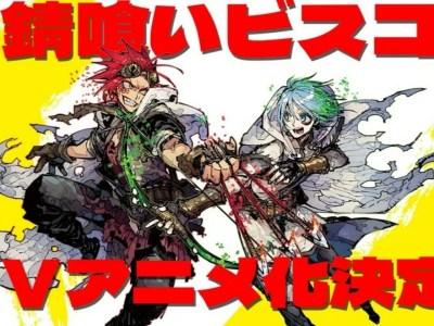 Novel Ringan Sabikui Bisco, tentang Petualangan Pasca Apokaliptik, Dapatkan Anime TV 6